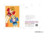 Japan creation space monova2018年末挨拶状